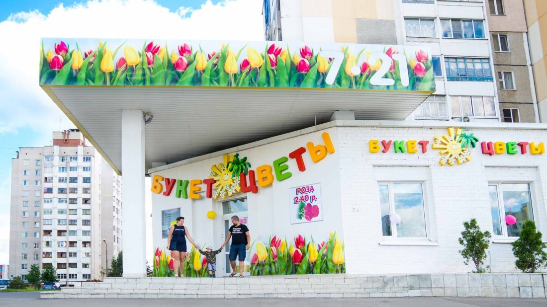 "Express Delivery of flowers from the flower shop ""Bouquet"" Belarus, Novopolotsk"